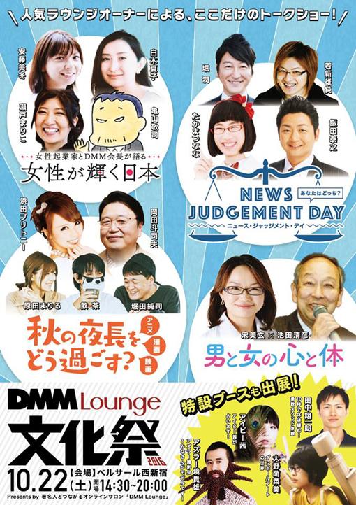 DMM Lounge文化祭.jpg