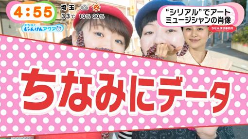 mezamashi_1.jpg